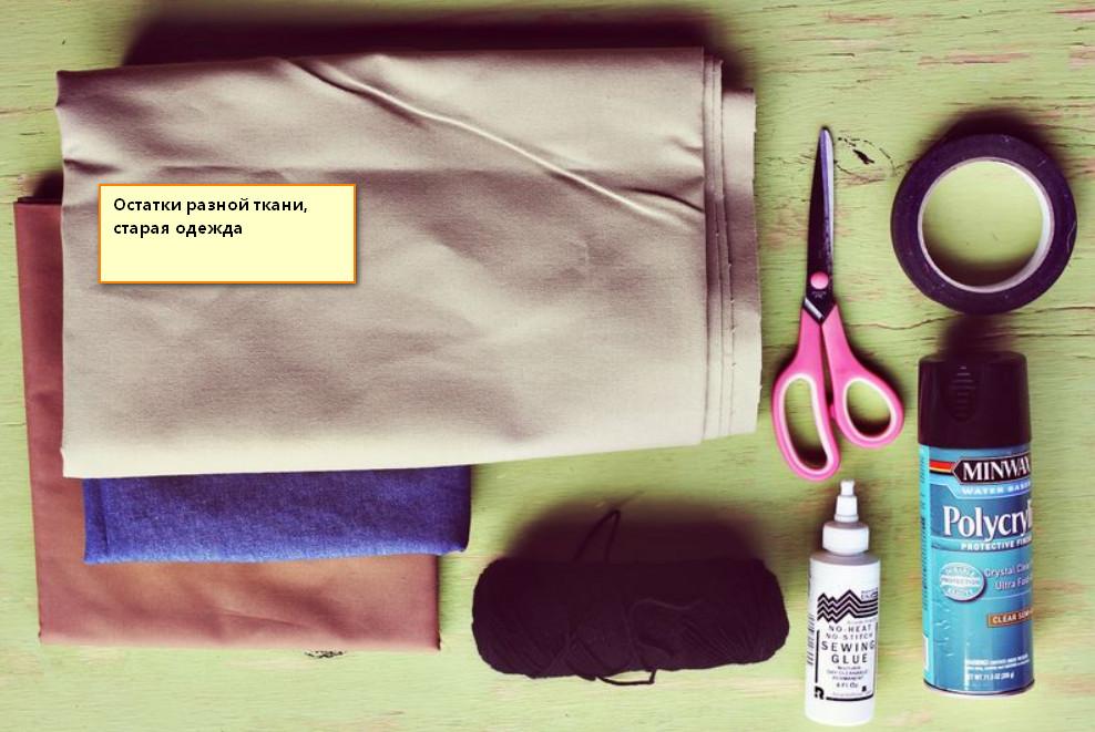...старое постельное белье), текстильный клей, ножницы, изолента, толстая пряжа черного цвета, крючок.